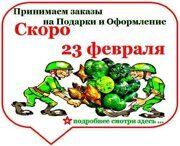 шарики_на_23_февраля
